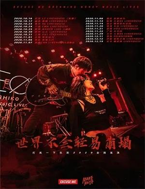打扰一下乐团北京演唱会