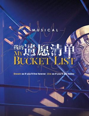 音乐剧《我的遗愿清单》上海站
