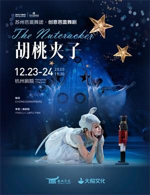 芭蕾舞剧《胡桃夹子》杭州站