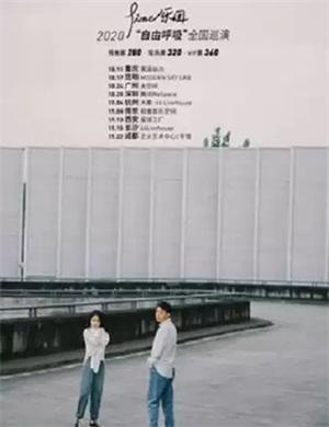 2020Fine乐团西安演唱会