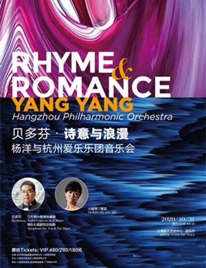 2020杭州爱乐乐团上海音乐会