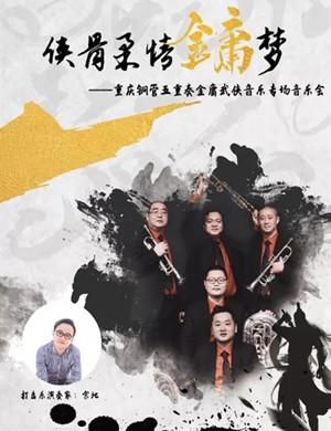 重庆铜管五重奏重庆音乐会