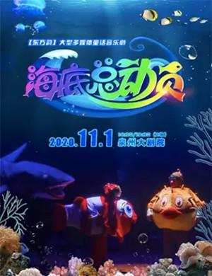 2020音乐剧《海底总动员》泉州站