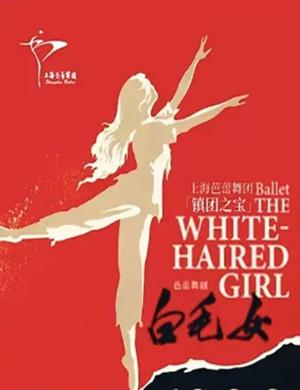 芭蕾舞剧《白毛女》泉州站
