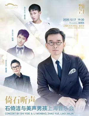 2020石倚洁上海音乐会