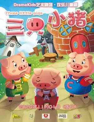 2020儿童剧《三只小猪》上海站