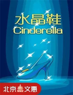 2020儿童剧《灰姑娘与水晶鞋》北京站