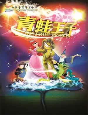 2020儿童剧《青蛙王子》北京站