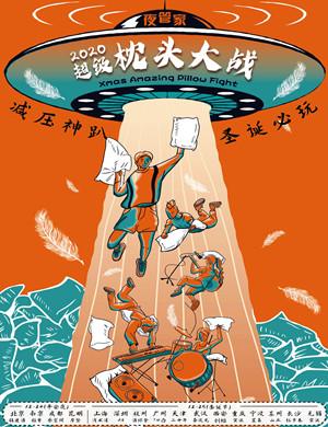 圣诞超级枕头大战全程高能一战入魂杭州站