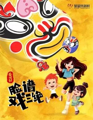 2020儿童剧《童戏社脸谱戏三绝》北京站