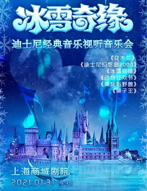 2021《冰雪奇缘》上海视听音乐会