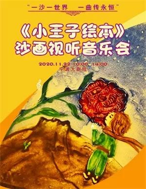 2020小王子全绘本沙画宁波音乐会