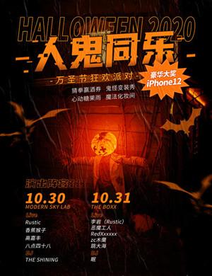 2020人鬼同乐上海万圣节狂欢派对