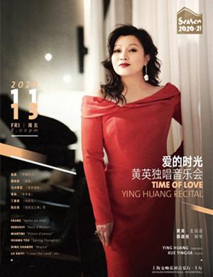 2020黄英上海音乐会