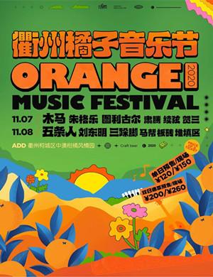 2020衢州橘子音乐节