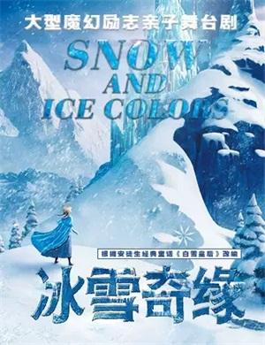 2021舞台剧《冰雪奇缘》海口站