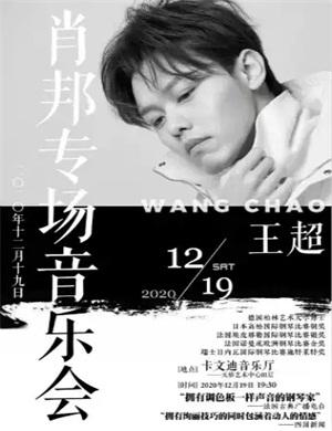 2020王超北京音乐会