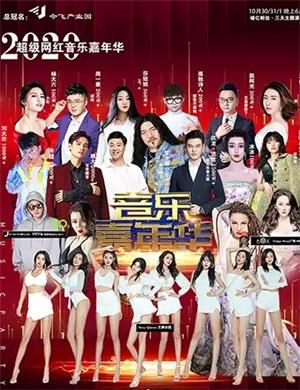 2020金华今飞超级网红音乐嘉年华
