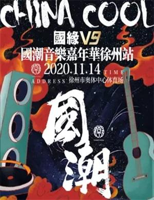 2020徐州国潮音乐嘉年华