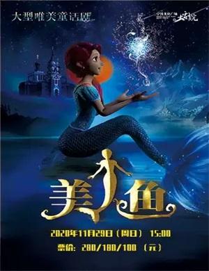 2020儿童剧《美人鱼》宁波站