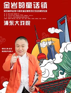 2021《金岩的童话镇》上海相声专场