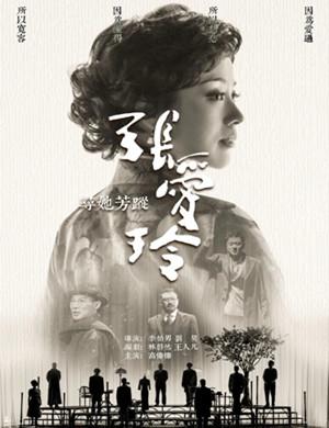 2021话剧《寻她芳踪张爱玲》上海站