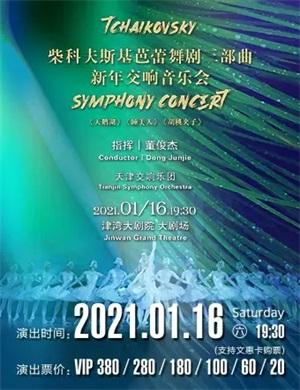 2021柴科夫斯基芭蕾舞剧三部曲天津音乐会