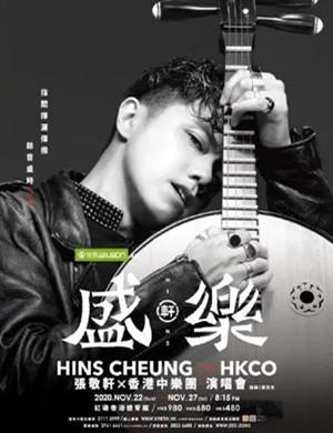 张敬轩香港演唱会