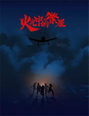2021音乐剧《火光中的繁星》北京站