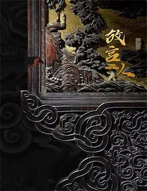 2020话剧《故宫人》北京站