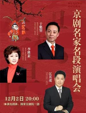 京剧名家名段昆明演唱会