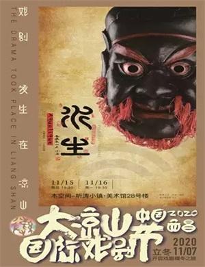 2020形体剧《水生》西昌站