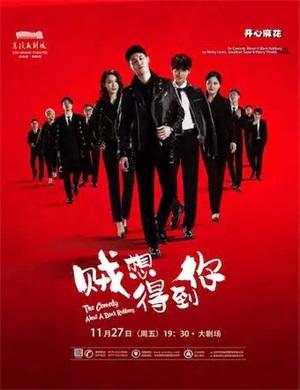 2020舞台剧《贼想得到你》宁波站