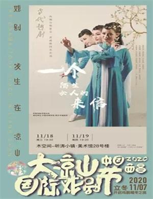 2020越剧《一个陌生女人的来信》西昌站