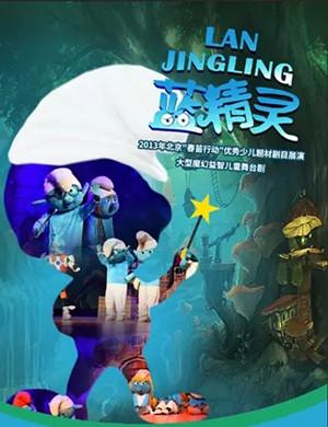 儿童剧《蓝精灵》重庆站