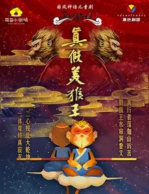 2021儿童剧《真假美猴王》重庆站