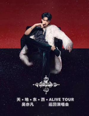 2021吴亦凡西安演唱会