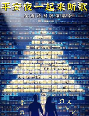 2020平安夜一起来听歌杭州演唱会
