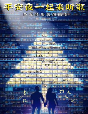 2020平安夜一起来听歌上海演唱会