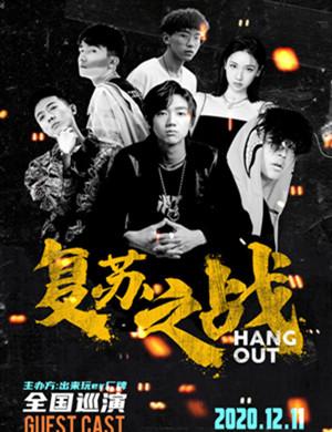 出来玩er上海演唱会
