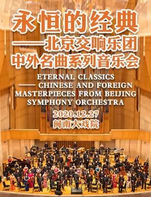2020北京交响乐团厦门音乐会