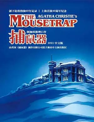 2021话剧《捕鼠器》上海站