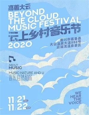 2020嘉善大云乡村音乐节