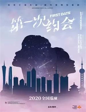2021音乐剧《第一次约会》成都站