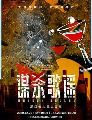 2020音乐剧《谋杀歌谣》杭州站
