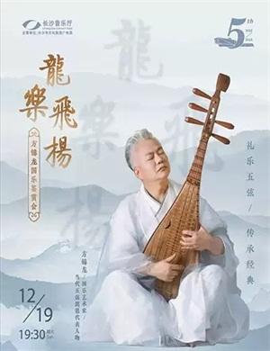 2020方锦龙长沙音乐会