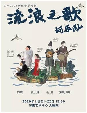 2020音乐剧《流浪之歌》郑州站