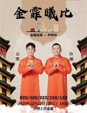 2020金霏陈曦郑州相声专场