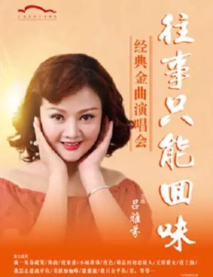 2020吕雅芬上海演唱会