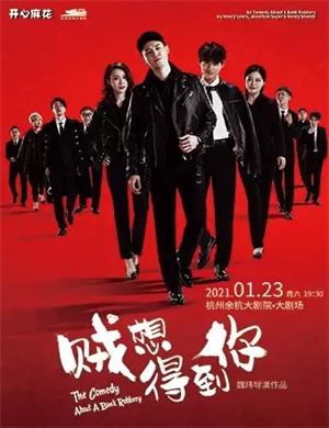 舞台剧《贼想得到你》杭州站